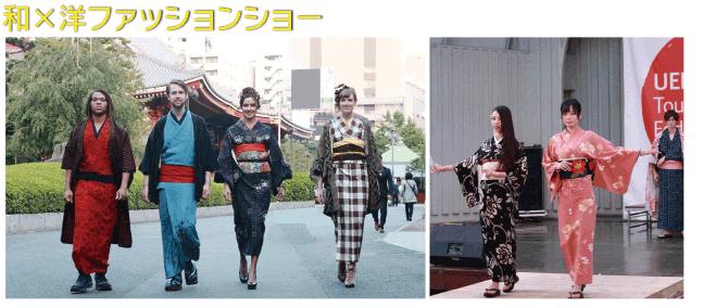 和×洋ファッションショー