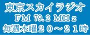 東京スカイラジオ